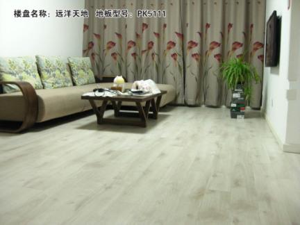 圣象pk5111强化复合地板