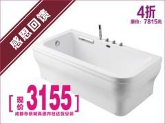 【感恩钜惠】箭牌AW163SQ浴缸