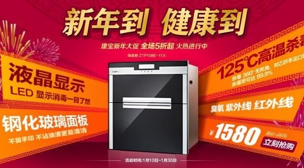 康宝ZTP108-11X消毒柜