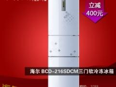 Haier/海尔 BCD-216SDCM三门软冷冻冰箱直冷一