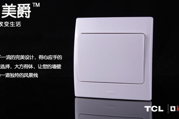 TCL开关正品 罗格朗美爵白 86型 tcl插座 开关面板
