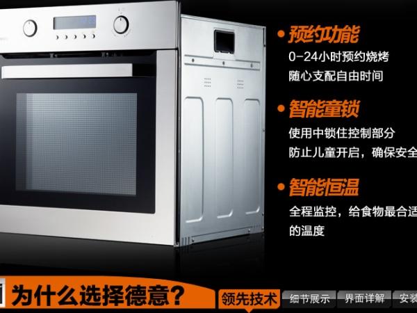 德意DY-KWS2501电烤箱8段循环烘烤