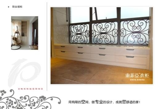 索菲亚全房定制阳台矮柜设计