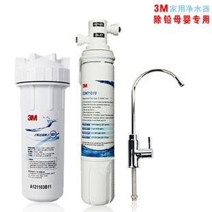 美国3M净水器CDW7101V 家用直饮净水器