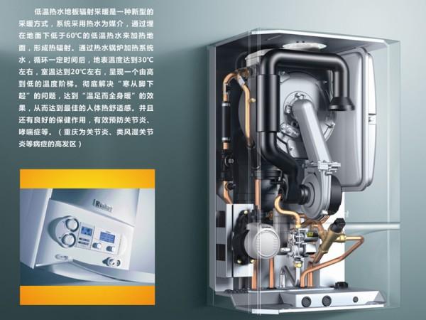 德国威能【进口24kw双功能标准型壁挂炉】- 重庆地暖碧水康