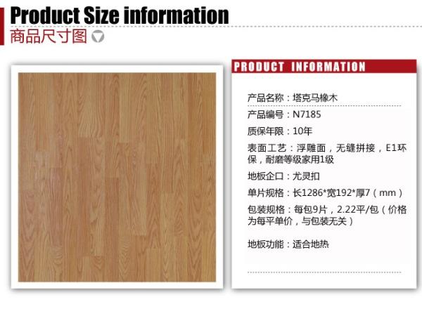 圣象地板 强化复合地板 塔克马橡木 浮雕面 防滑