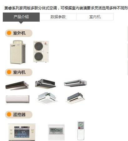 三菱电机--菱睿系列中央空调北京销售安装4-18P
