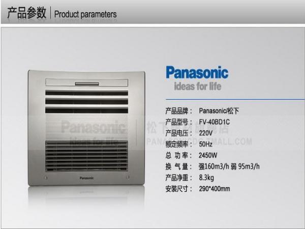 风暖取暖换气扇FV-40BD1C