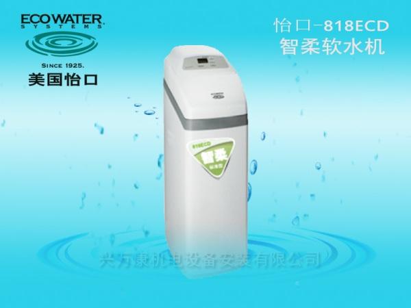 怡口怡口818ECD家用软水机软水机