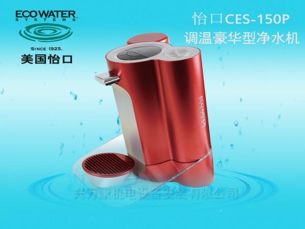 怡口CES-150P净水机