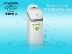 怡口825ECM型软水机