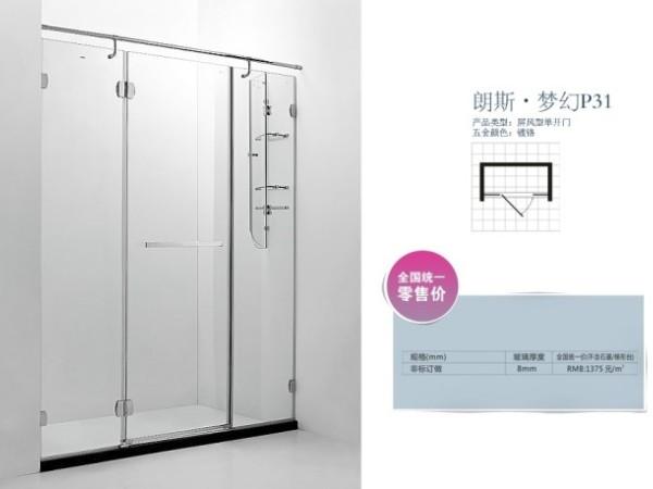 大量供应朗斯-淋浴房-梦幻系列P31免费安装