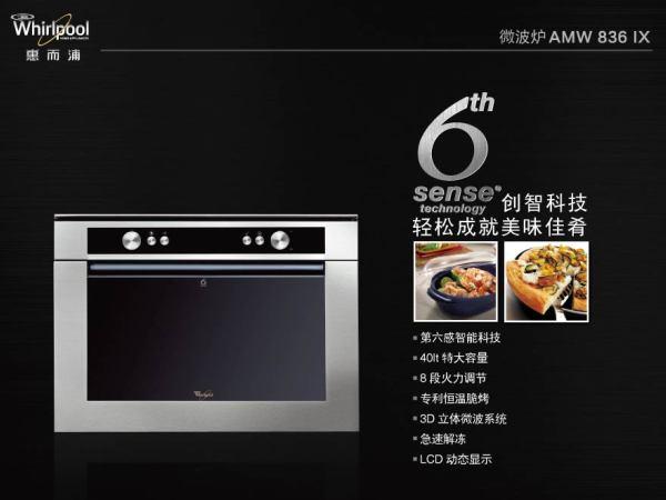 惠而浦嵌入式微波烤箱AMW836IX(整机瑞典原装进口)