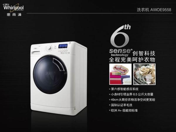 惠而浦洗衣机 AWOE9558(原装意大利进口)