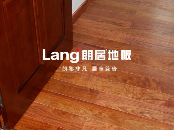 朗居地板 香花梨 名贵木材 高档地板