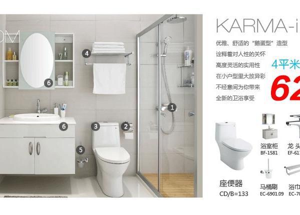 KARMA-i空间 4平米卫生间全套产品