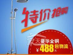 惠达 豪华全铜 花洒 淋浴器冷热水 935LY 低价包邮