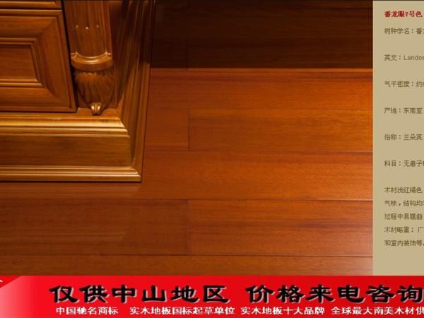 中山金亿实木地板 番龙眼 特价供应