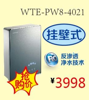 格力 挂壁式 净水器 WTE-PW8-4021