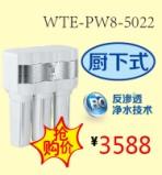 格力净水器 厨下式 WTE_PW8_5022图片