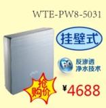 格力净水器 挂式机 WTE-PW8-5031图片