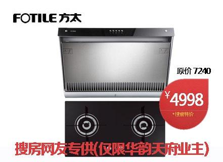 中国清水房服务联盟-方太特供经典侧吸套餐JX05 HD1B