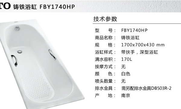 TOTO FBY1740HP(浴缸)