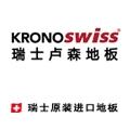 瑞士卢森地板旗舰店