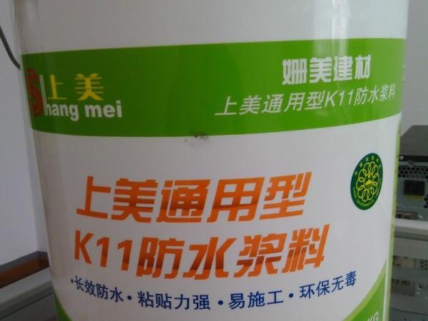 上美通用型K11防水浆料有机防水