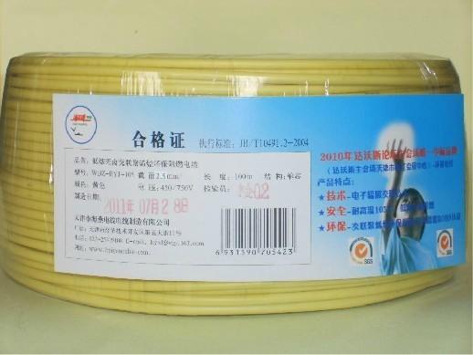 海燕BV2.5(低烟无卤)环保线