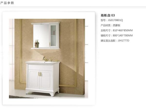 [防潮耐磨时尚优雅浴室柜]东鹏肖邦白JG017080