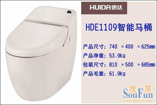 惠达HDE1068A1座便器