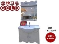 金牌RF85030S实木浴室柜