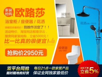 欧路莎浴室柜5001 座便器960 花洒7512特惠套餐