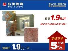 欧美EDA16019内墙釉面砖