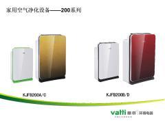 华帝家用空气净化设备――200系列