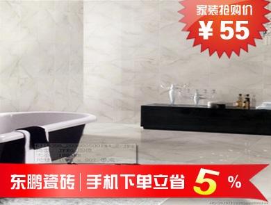 东鹏瓷砖yf803905感恩回馈 手机下单立省5%