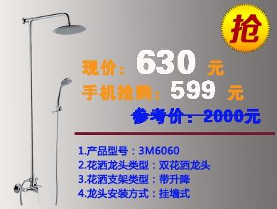安华3M6060明杆淋浴龙头花洒