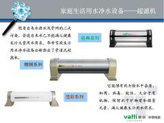 华帝净水器UF-01-500-C-L
