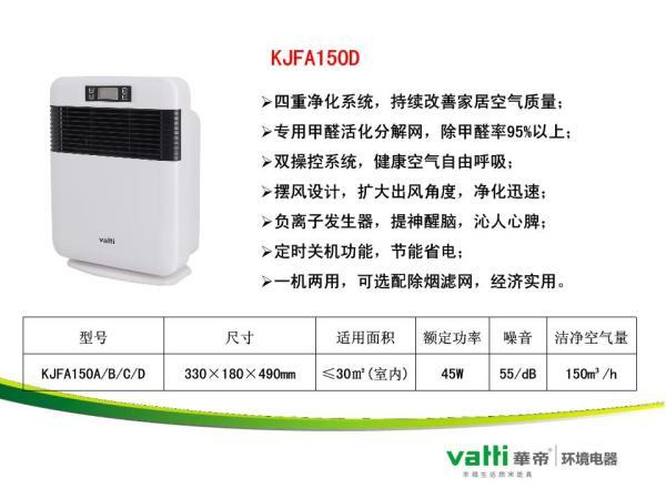 华帝家用空气净化设备――150系列