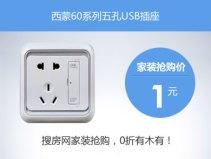 西蒙60系列五孔 USB插座(60E721)图片