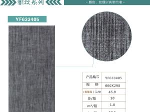 东鹏瓷砖 仿古砖 雅丝系列YF633405
