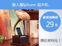 英莎驰美人蕉iphone留声机(小号)家饰图片