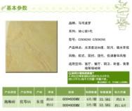 马可波罗瓷砖 客厅卧室地砖抛釉砖地心岩1代 CZ6362AS图片