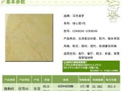 马可波罗瓷砖 客厅卧室地砖抛釉砖地心岩1代 CZ6362AS