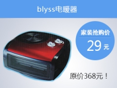 blyss电暖器3514