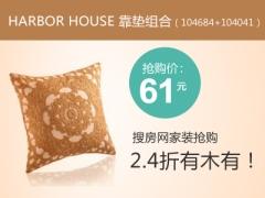 Harbor house靠垫组合104684 104041