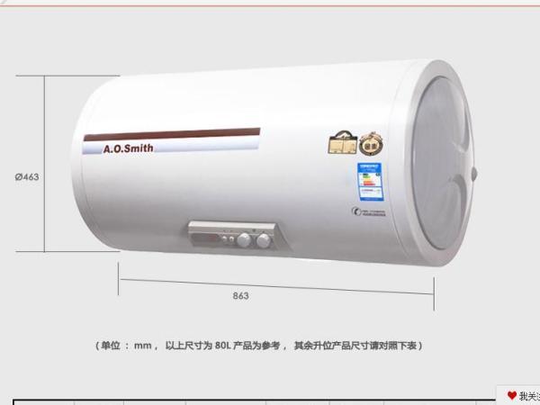 AO史密斯电热水器 速热储热电储水式EQ30