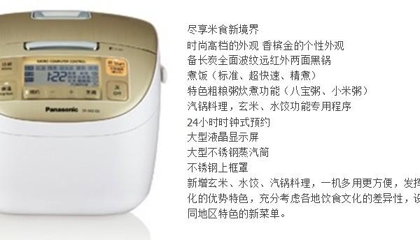 Panasonic/松下 SR-MG183电饭煲 香槟色