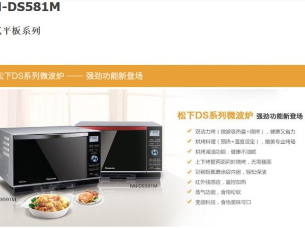 Panasonic/松下 NN-DS581M 微波炉